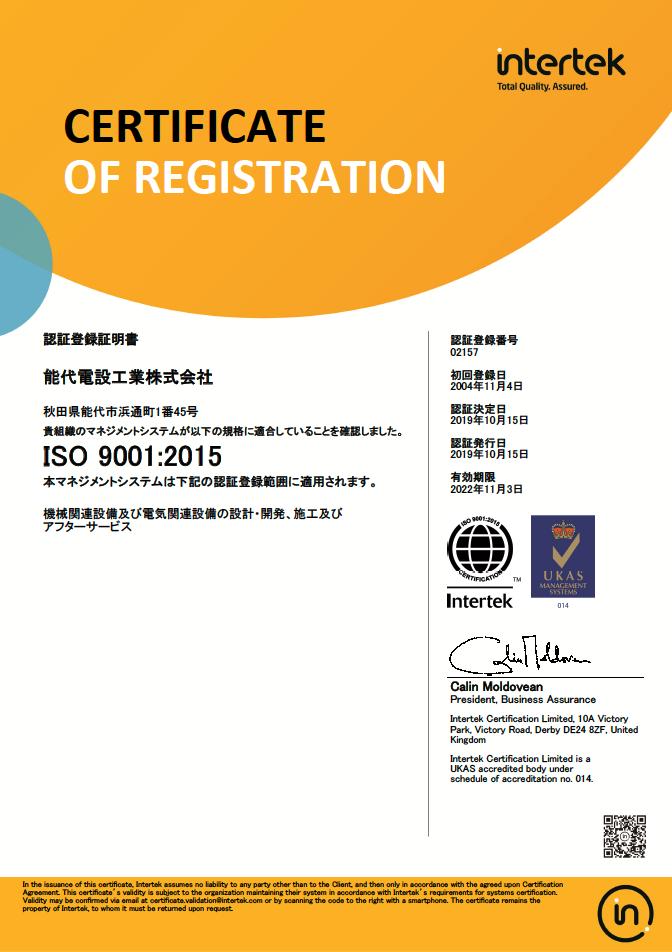 認証登録証明書