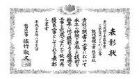 平成23年 秋田県知事表彰 (優良工事表彰)