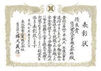 平成7年 安全衛生表彰(優良賞)