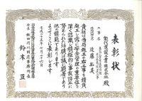 平成25年 秋田河川国道事務所 事故防止対策協議会 (安全施工代理人表彰)