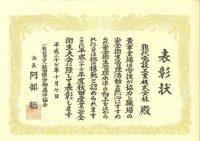 平成27年 秋田産業安全衛生表彰