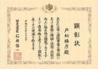 平成27年 国土交通大臣顕彰(優秀施工者顕彰)