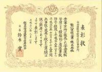 平成28年 長期無事故事業所表彰