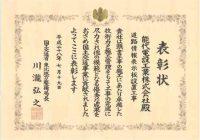 平成28年 東北地方整備局長表彰 (優良工事施工会社表彰)