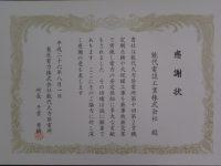 平成26年 無事故無災害による電力安定供給貢献に対する感謝状