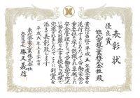 平成6年 安全衛生表彰(優良賞)
