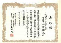 平成25年 能代河川国道事務所 事故防止対策協議会 (安全管理優良工事表彰)