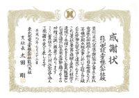 平成9年 労働災害ゼロと安全衛生管理への功績に対する感謝状