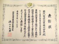 平成25年 東北地方整備局長表彰 (優良工事施工会社表彰)