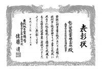平成23年 森吉山ダム工事事務所長表彰(優良工事表彰)