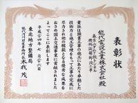 平成24年 能代河川国道事務所長表彰(優良工事表彰)
