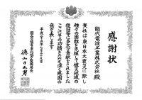 平成23年 東北地方整備局長表彰 (東日本大震災関係功労者表彰)