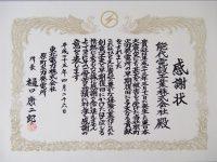 平成25年 東日本大震災災害復旧貢献に対する感謝状