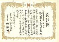 平成25年 安全管理表彰(安全管理優良賞(銀賞))