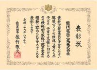 子ども子育て支援 秋田県知事表彰