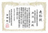平成29年度東北地⽅⼯事安全施⼯推進⼤会 東北地方整備局長表彰(SAFETY2017)