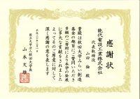 秋田大学みらい創造基金感謝状