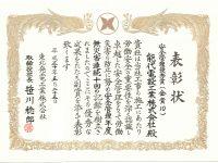 平成30年 安全管理表彰(安全管理優秀賞(金賞10))