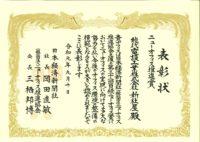 ニューオフィス推進賞