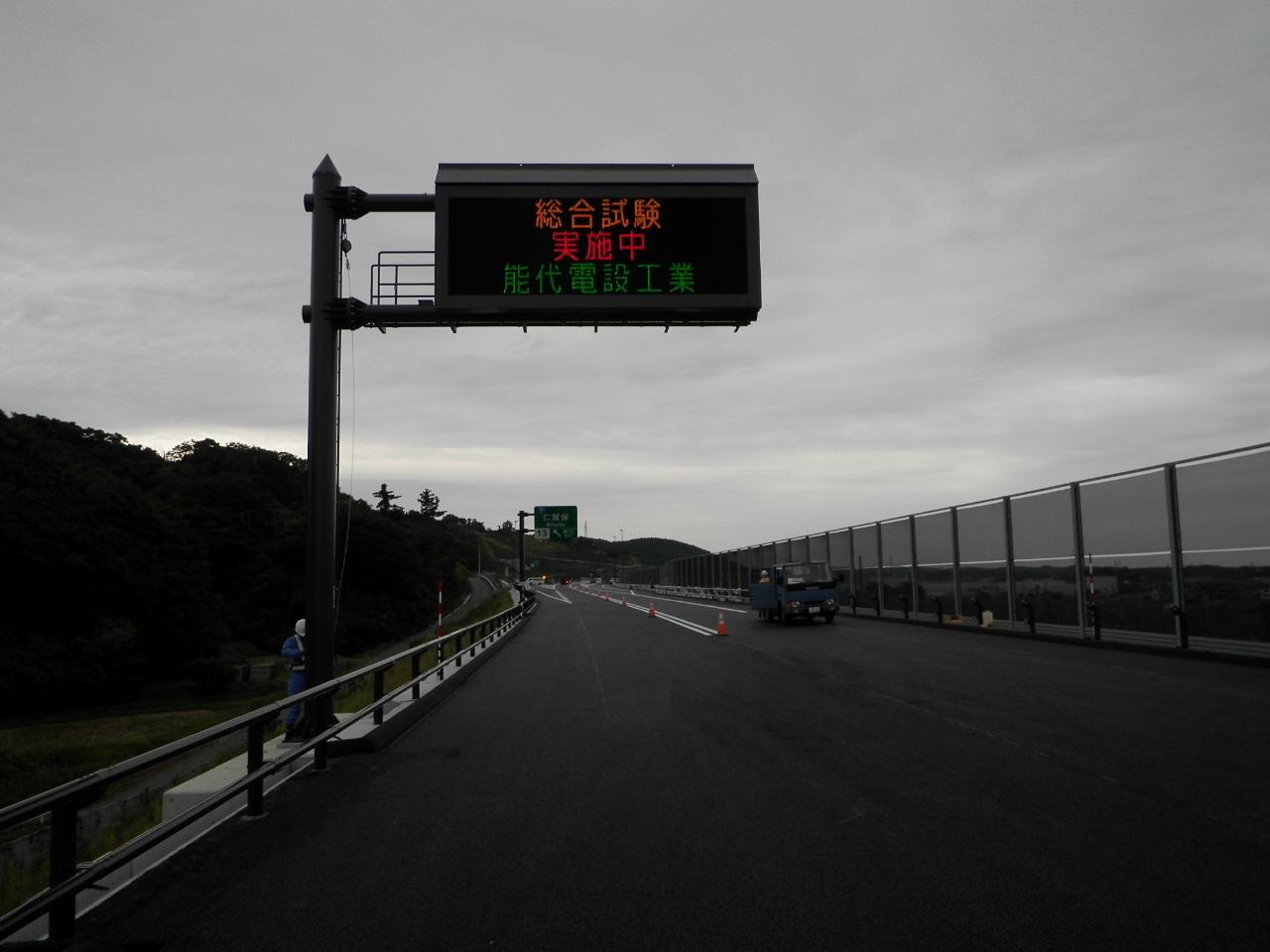 東北地方整備局 象潟仁賀保道路情報表示設備設置工事