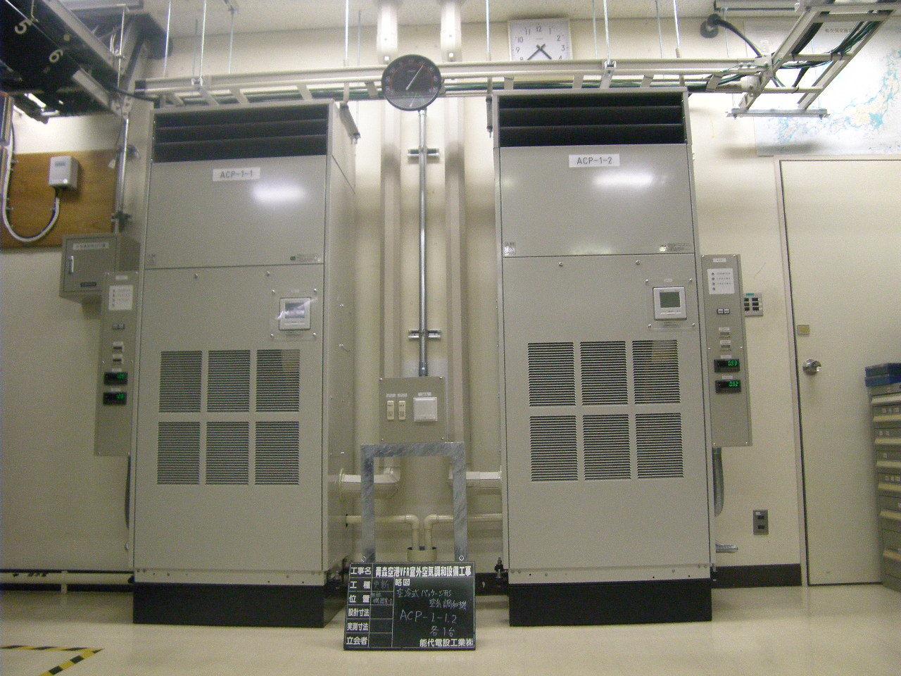 東京航空局 青森空港VFR室外空気調和設備工事