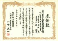 優良工事施工会社表彰(山形河川国道事務所長表彰)