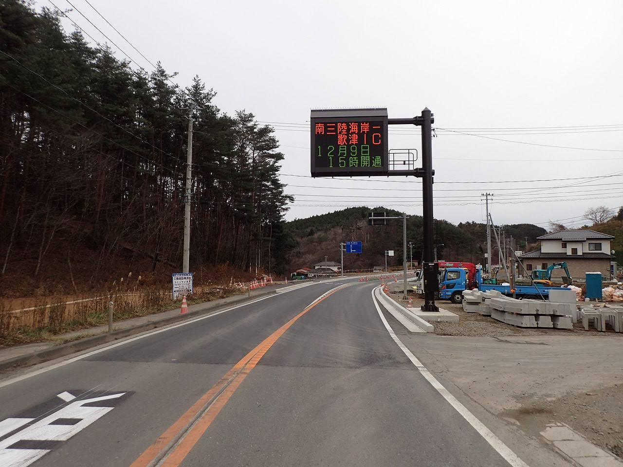 三陸沿岸道路情報表示設備工事