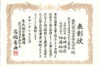 優良工事施工会社表彰(能代河川国道事務所長表彰)